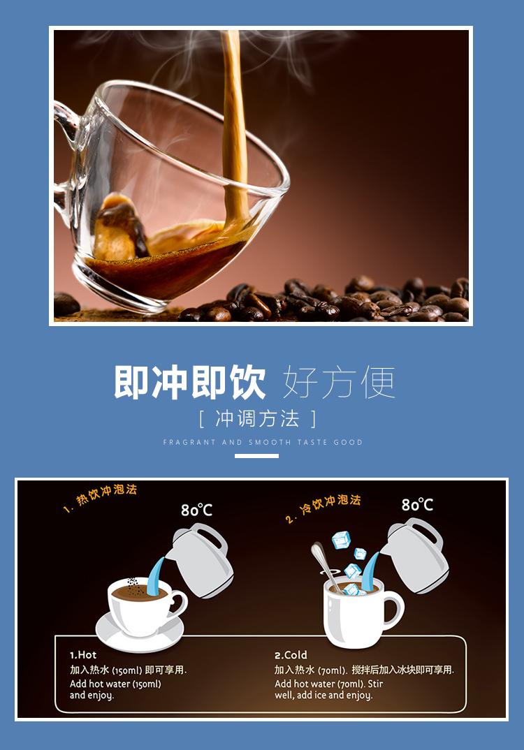 蓝山三合一咖啡