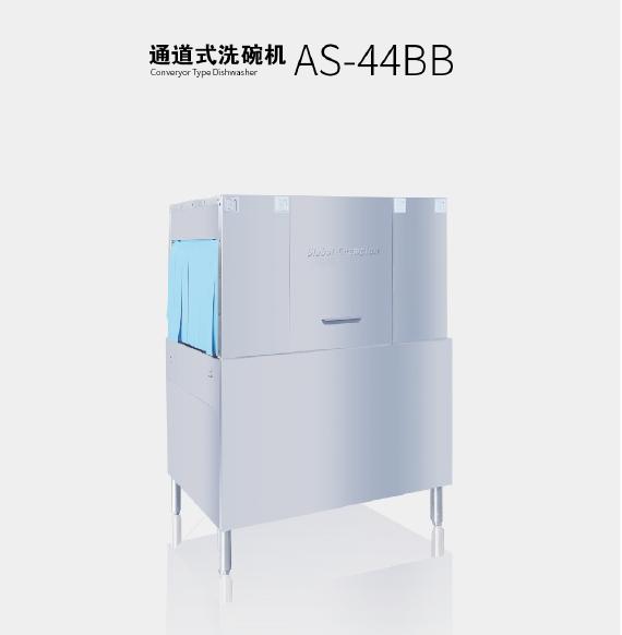 通道式洗碗机 AS-44BB