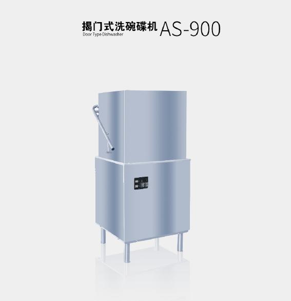 揭门式洗碗机 AS-900