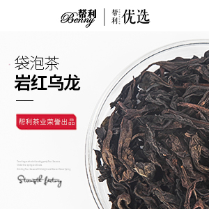 岩红乌龙茶