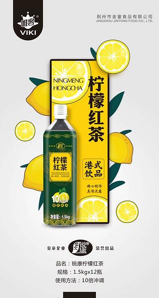 锐康柠檬红茶