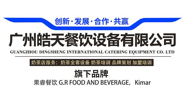 广州皓天餐饮设备有限公司