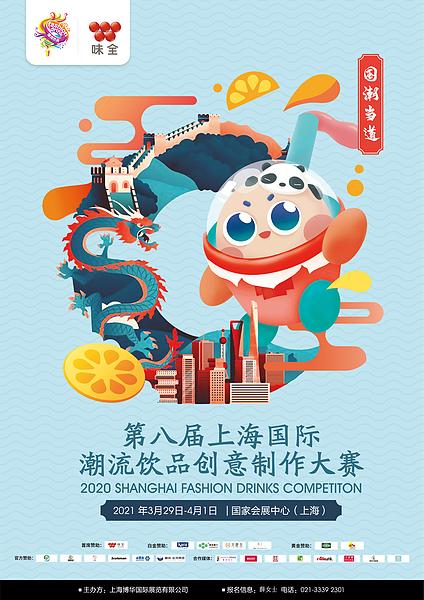 第八届上海国际潮流饮品创意制作大赛