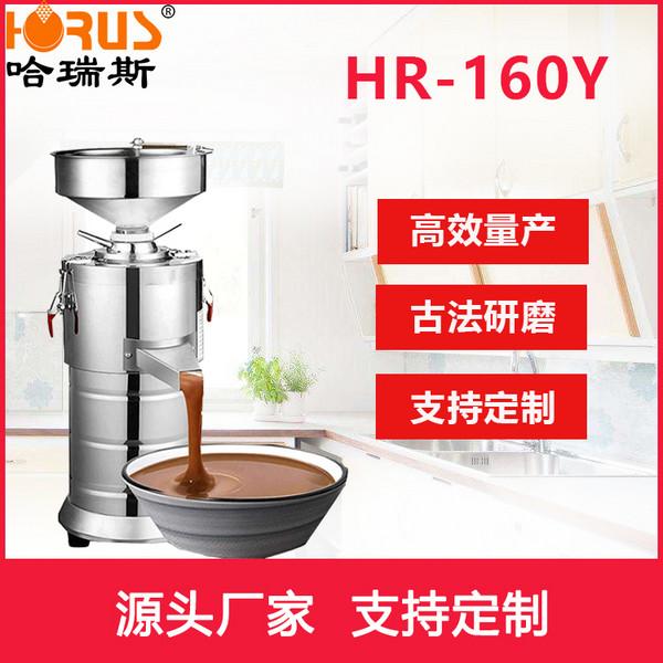 HR-160Y芝麻酱机
