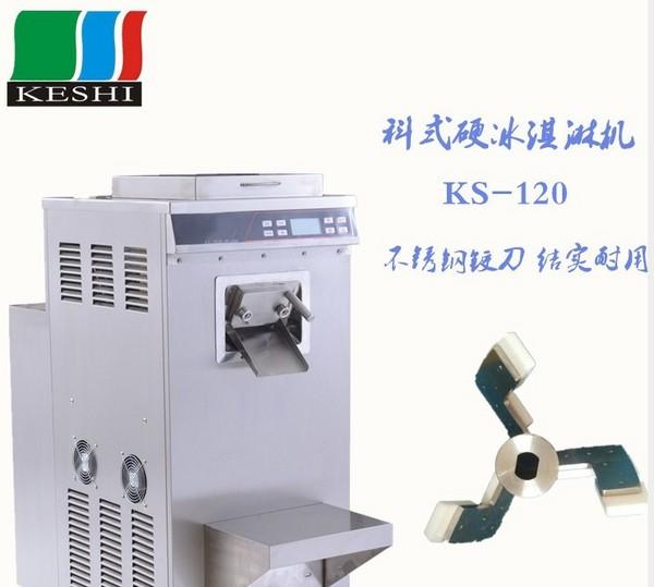 科式品牌KS-120商用立式硬冰激凌机工厂生产冰淇淋机