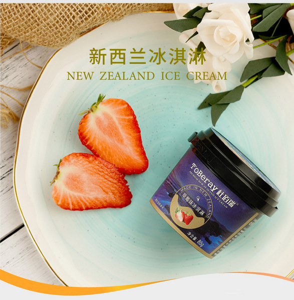 杜佰瑞 85g小杯 24盒装 新西兰原装进口冰淇淋雪糕