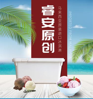 睿安原创Ryan'soriginal 冰淇淋马来西亚原装进口6升装大桶