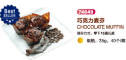 睿安原创马来西亚原装进口35g*40个巧克力麦芬蛋糕预醒发冷冻面团