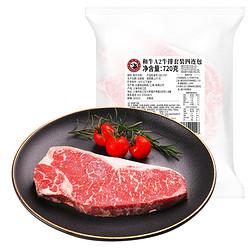 龙江和牛 A2西冷+眼肉原切牛排套餐720g/套(4片) 谷饲牛肉 生鲜