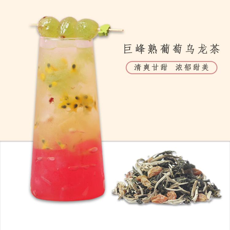 巨峰熟葡萄烏龍茶