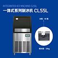 一体式系列制冰机CL55L