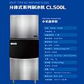 分体式系列制冰机CL500L