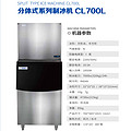 分体式系列制冰机CL700L