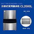 分体式系列制冰机CL2000L