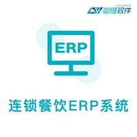 连锁餐饮ERP系