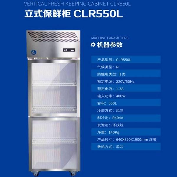立式保险柜CLR550L