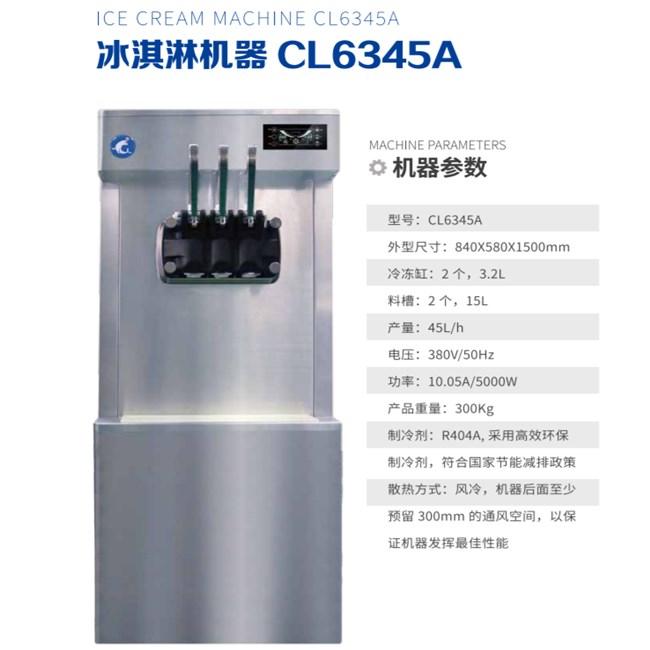 冰激凌机器CL6345A