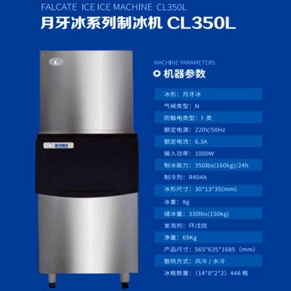 月牙冰系列制冰机CL350L