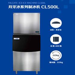 月牙冰系列制冰机CL500L