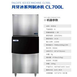 月牙冰系列制冰机CL700L