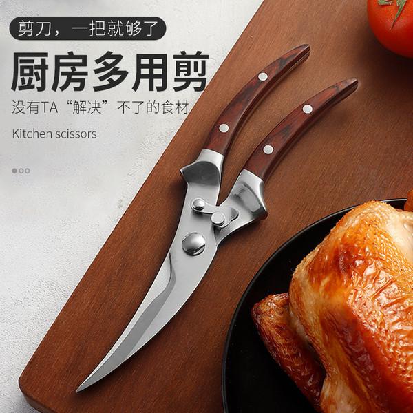 不锈钢强力鸡骨剪刀不绣钢多功能剪钢柄厨房剪鸡鹅鱼剪空心柄鸡剪
