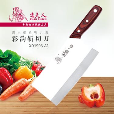 XD1903-A1 彩韵斩切刀
