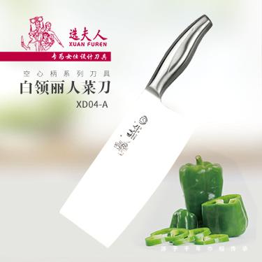 XD04-A 白领丽人菜刀