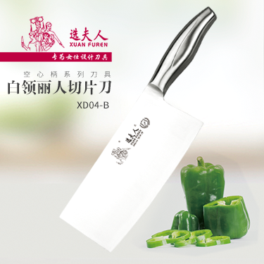 XD04-B 白领丽人切片刀