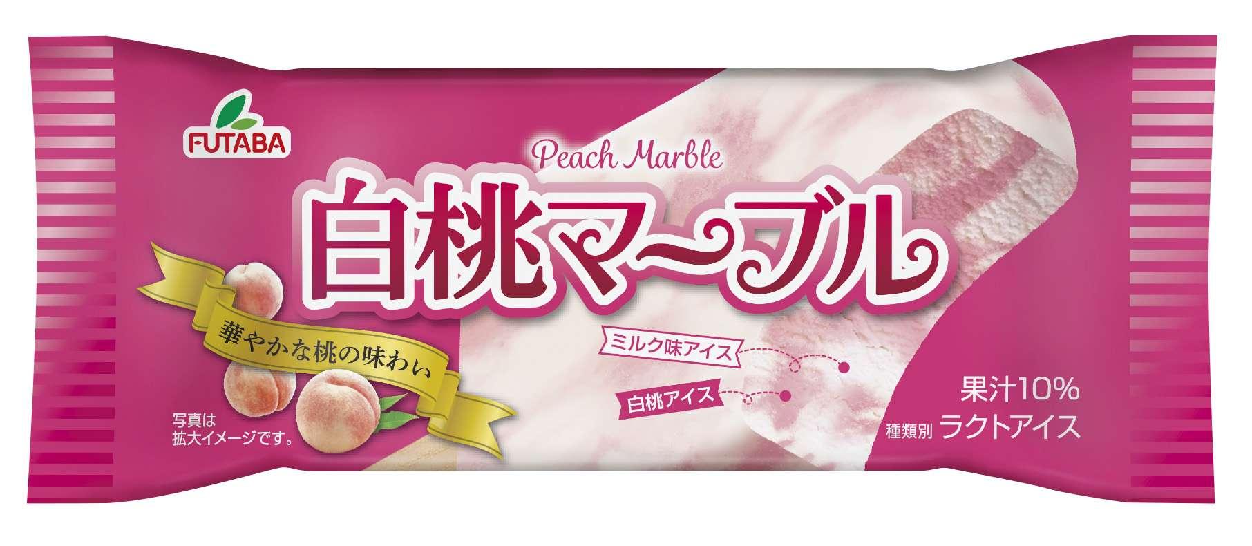 FUTABA White Peach Marble Ice bar