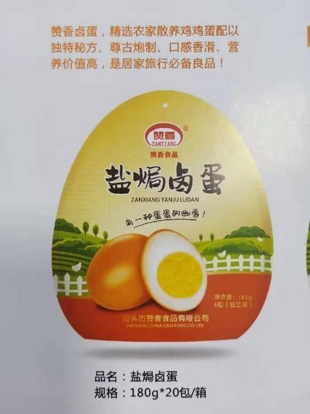 赞香180克盐焗卤蛋潮汕卤蛋