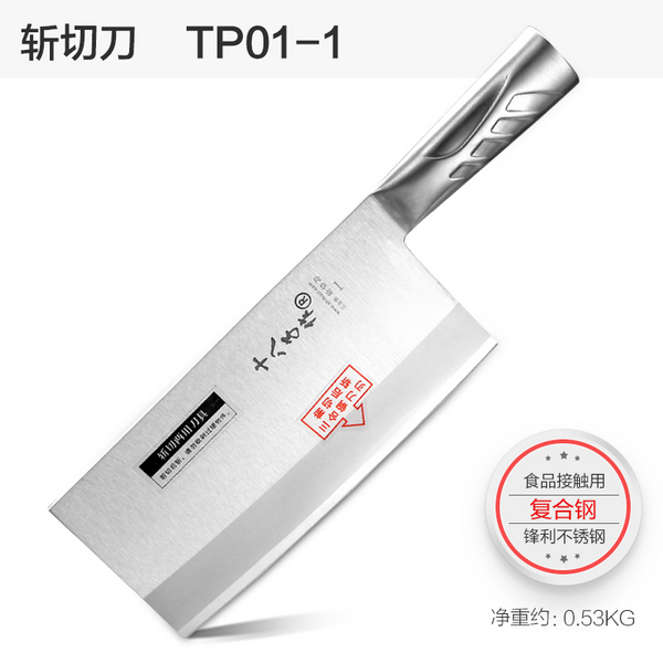 TP01-1 名厨斩切刀1号