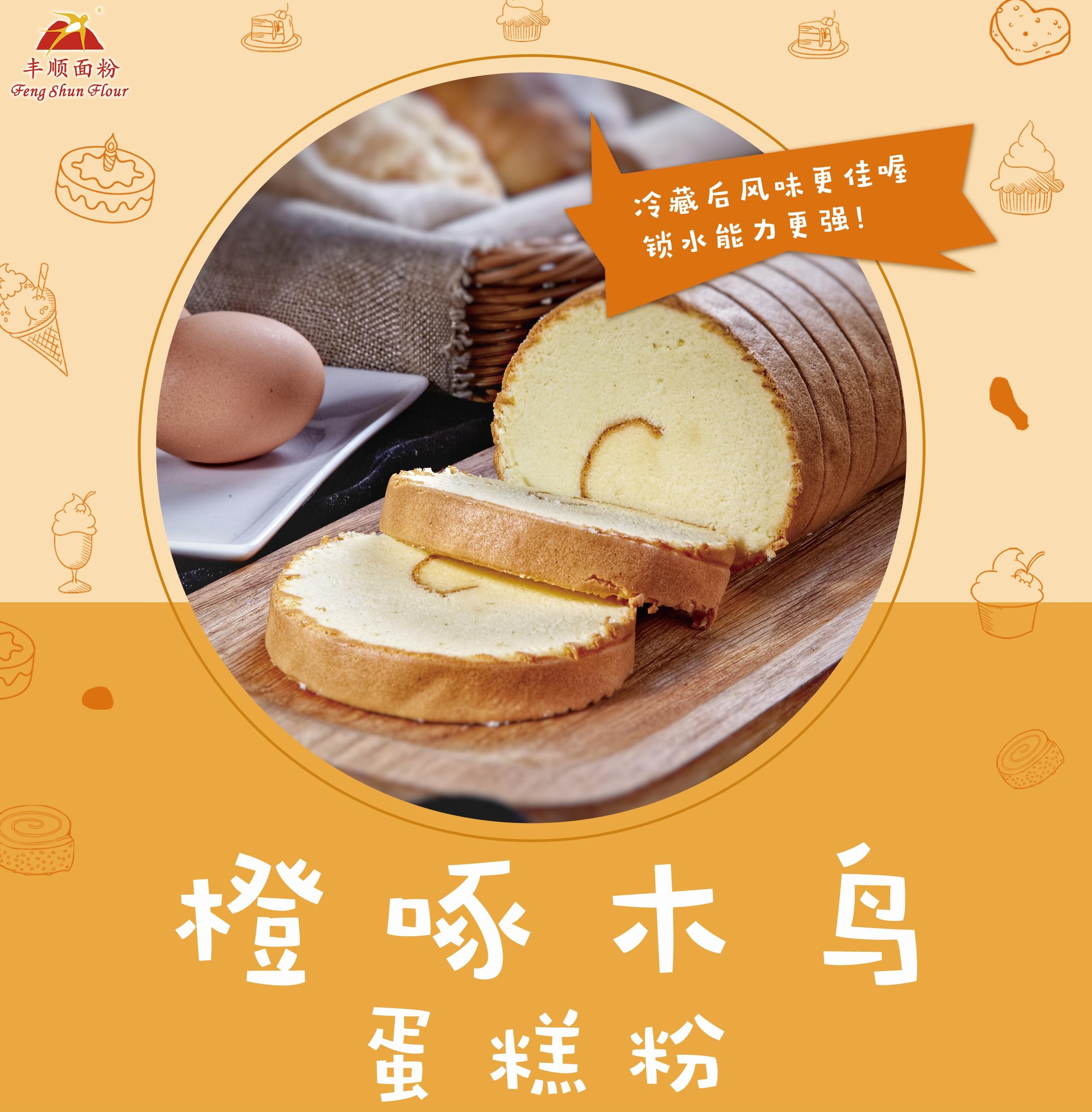橙啄木鳥蛋糕粉