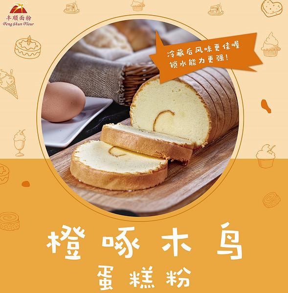 橙啄木鸟蛋糕粉