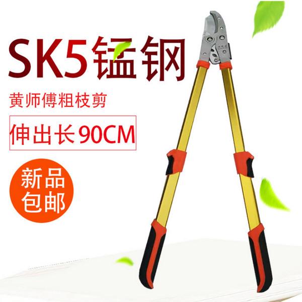 进口SK5钢 强力粗枝剪大力剪刀剪枝伸缩高枝剪果树园林园艺大剪刀