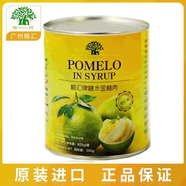 榕汇糖水柚子肉金柚肉罐头850g 泰国进口 甜品 饮品烘焙水果 馅料