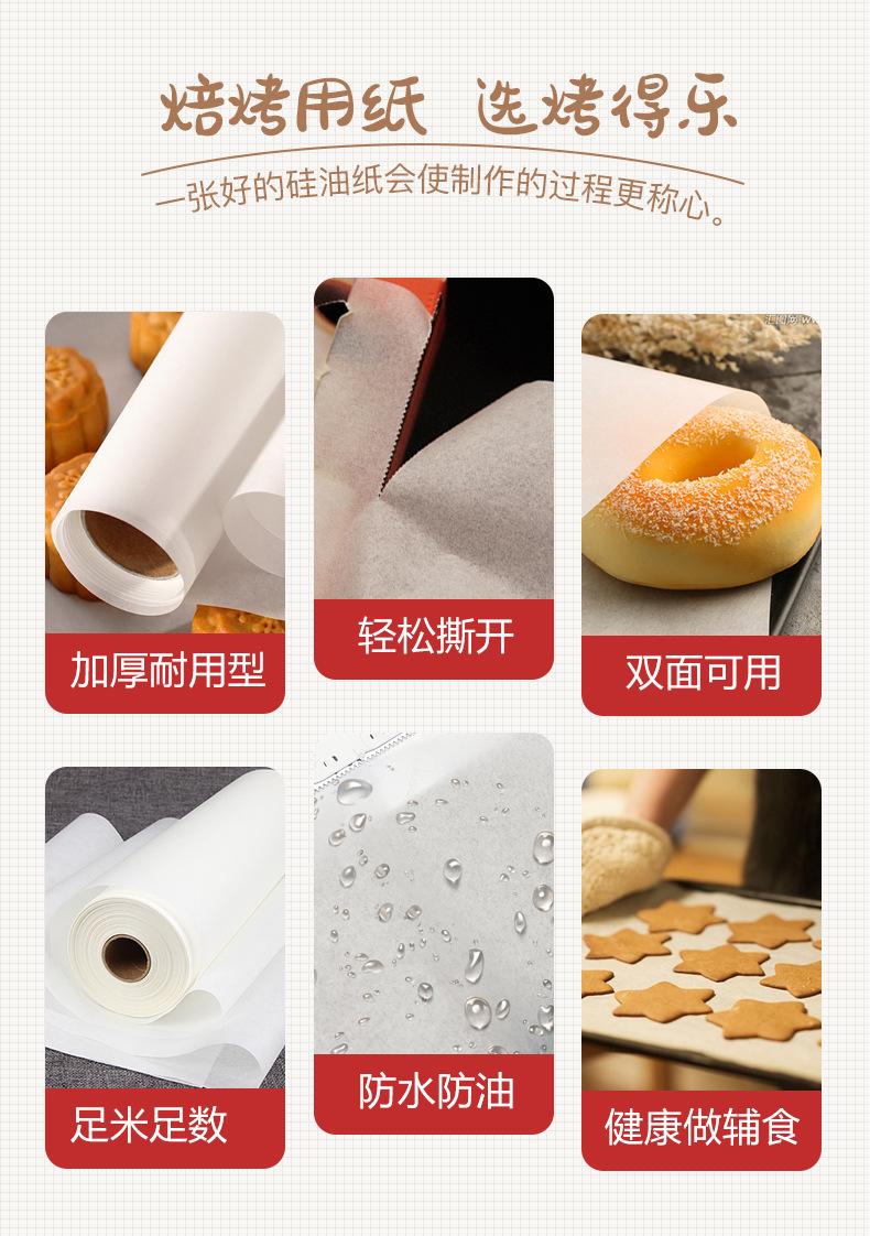 硅油纸 烘焙纸 烧烤纸