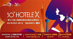 一个撬动产业链的展会 | HOTELEX 30周年待你而来!