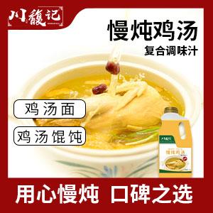 慢燉雞湯復合調味汁