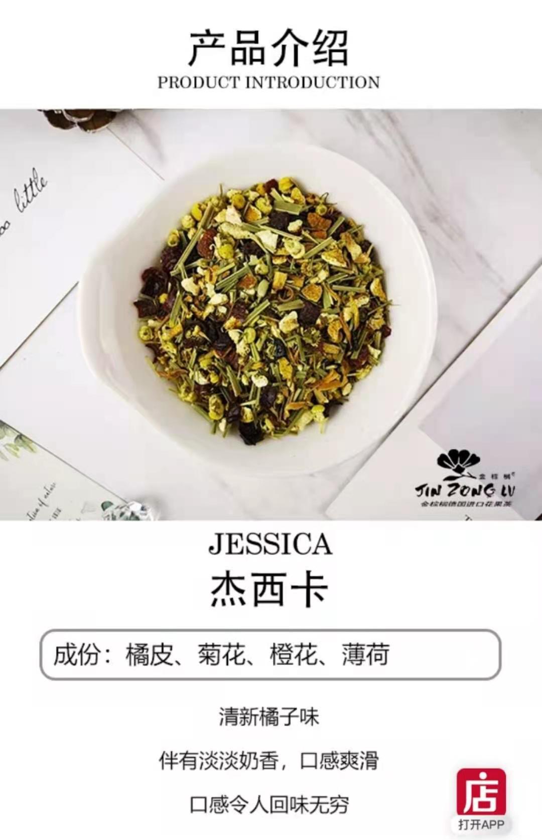 杰西卡花草茶