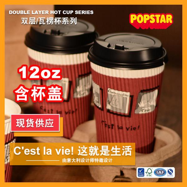 亮奎工厂现货双层一次性瓦楞纸杯咖啡奶茶外带热饮加厚纸杯