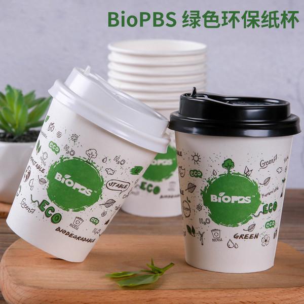 亮奎 工厂现货一次性可降解纸杯BioPBS咖啡杯加厚纸杯子