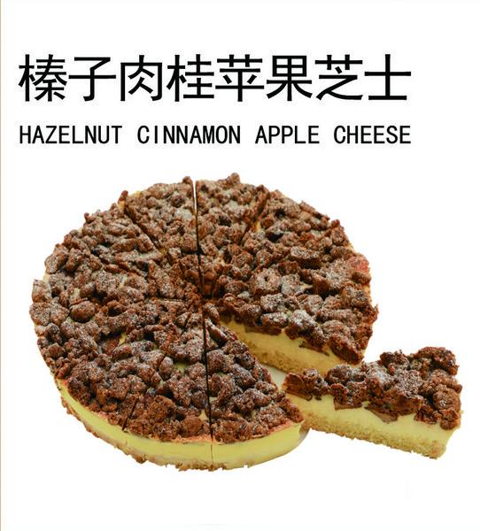 榛子肉桂苹果芝士