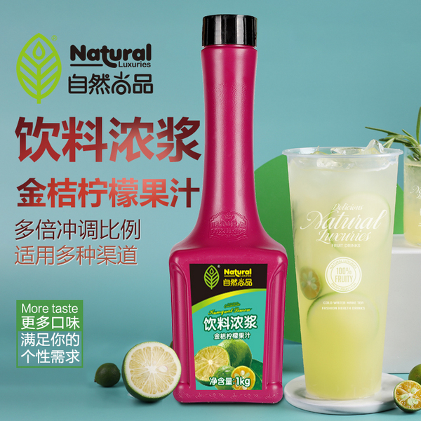 金桔柠檬果汁浓缩果汁 饮料浓浆
