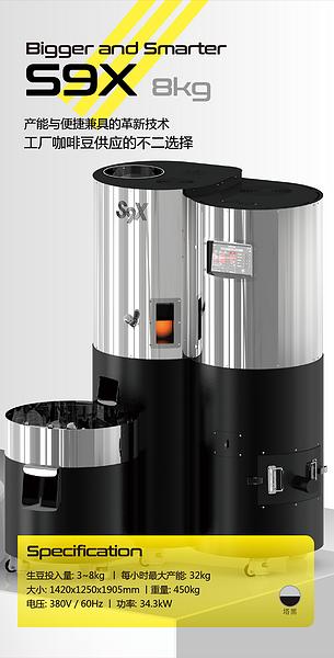 咖啡烘焙机 S9X