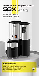 咖啡烘焙机 S8X