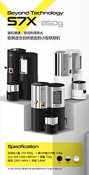 咖啡烘焙机 S7PRO X