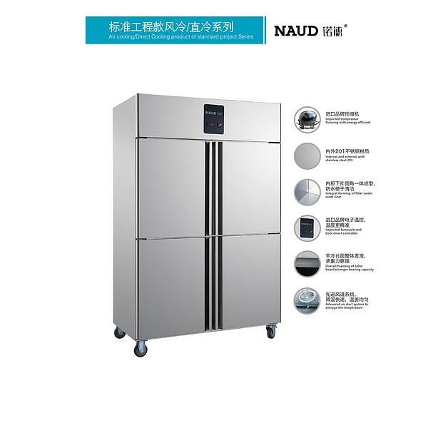 标准工程款风冷/直冷冰箱