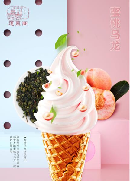 蜜桃乌龙冰淇淋