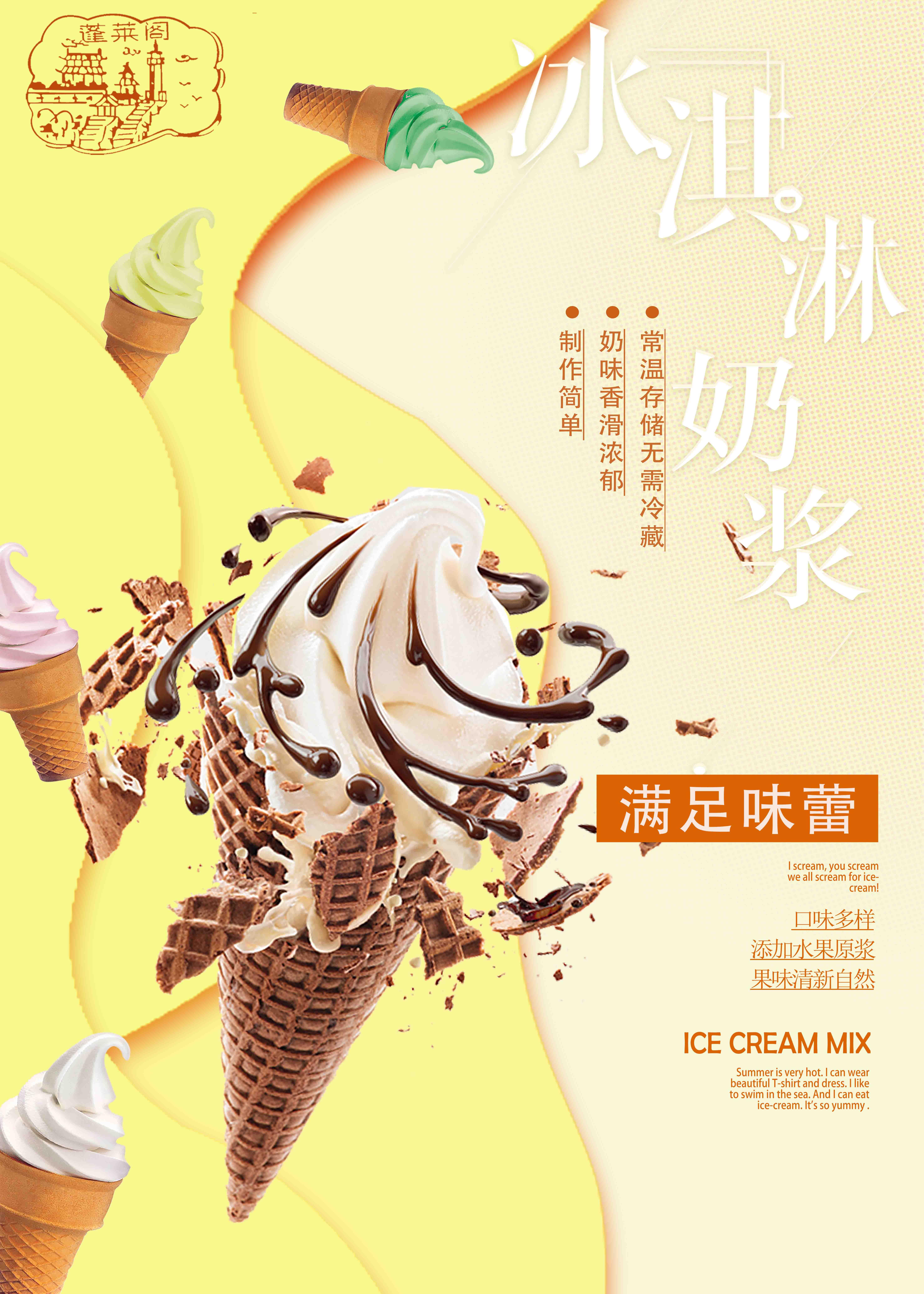 冰淇淋奶浆