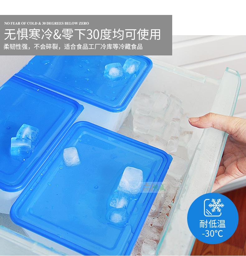 抗冻保鲜盒